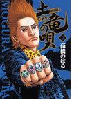 土竜の唄 7 (ヤングサンデーコミックス)