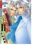 胸さわぎ天動説 2 (Judy Comics)