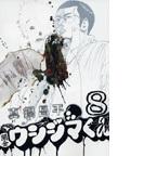 闇金ウシジマくん 8 (ビッグコミックス)(ビッグコミックス)