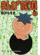 まんが極道 1 (BEAM COMIX)(ビームコミックス)