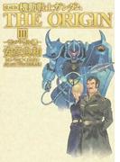 機動戦士ガンダムTHE ORIGIN 愛蔵版 3 ランバ・ラル編 (単行本コミックス)(単行本コミックス)