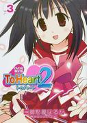 ToHeart 2 3 DVD付限定版 (Dengeki Comics EX)