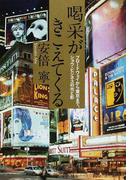 喝采がきこえてくる ブロードウェイから東京まで、ショウ・ビジネスの光と影