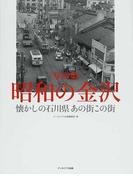 昭和の金沢 懐かしの石川県あの街この街 写真集