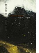 星雲組曲 (新しい台湾の文学 現代台灣文學系列)
