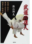 武道の達人 柔道・空手・拳法・合気の極意と物理学