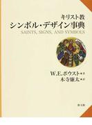 キリスト教シンボル・デザイン事典