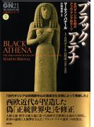 ブラック・アテナ 古代ギリシア文明のアフロ・アジア的ルーツ 1.古代ギリシアの捏造1785−1985 (グローバルネットワーク21人類再生シリーズ)