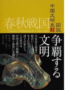 図説中国文明史 3 春秋戦国