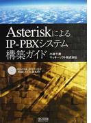 AsteriskによるIP−PBXシステム構築ガイド