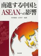 南進する中国とASEANへの影響
