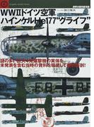 """WWⅡドイツ空軍ハインケルHe177""""グライフ"""" 謎の多い巨大4発爆撃機の実体を未発表を含む当時の資料を駆使して徹底解剖! (世界の傑作機別冊 Graphic Action Series)"""