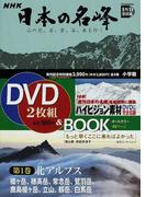 NHK日本の名峰 山の花、岩、雪、谷、森を行く 第1巻 北アルプス