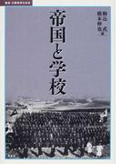 帝国と学校 (叢書・比較教育社会史)