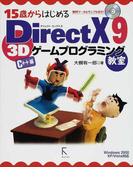 15歳からはじめるDirectX 9 3Dゲームプログラミング教室 C++編
