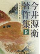今井源衛著作集 9 花山院と清少納言