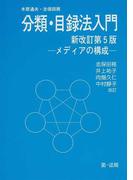 分類・目録法入門 メディアの構成 新改訂第5版