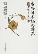 古典日本語の世界 漢字がつくる日本