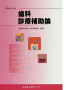 歯科診療補助論 (最新歯科衛生士教本)