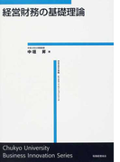 経営財務の基礎理論 (中京大学大学院ビジネス・イノベーションシリーズ)