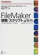 FileMaker関数・スクリプト+α事典 米国の著名な開発者集団による詳細解説