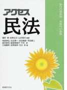 アクセス民法 (access series)