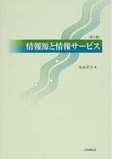 情報源と情報サービス 第2版