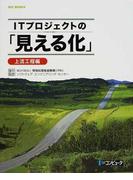 ITプロジェクトの「見える化」 上流工程編 (SEC BOOKS)