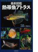 最新図鑑熱帯魚アトラス