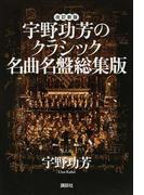 宇野功芳のクラシック名曲名盤総集版 改訂新版 (講談社の実用BOOK)