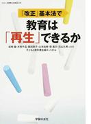 「改正」基本法で教育は「再生」できるか (シリーズ世界と日本21)