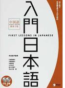 入門日本語 はじめて日本語を学ぶ人のための 中国語繁体字版 新装版
