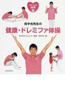 田中光先生の健康・ドレミファ体操 (WE LOVE健康)