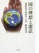 国の理想と憲法 「国際環境平和国家」への道