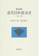 近代日本政治史 増訂新版 1 幕末・明治