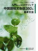 中国語短文会話360と基本文法 入門からのシャドウイング (シャドウイング中国語シリーズ)
