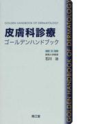 皮膚科診療ゴールデンハンドブック