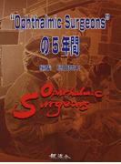 """Ophthalmic Surgeons""の5年間"