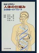 わかりやすい人体の仕組み 主な疾患へのアプローチ