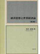 経済思想と世界経済論 第2版