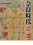 奈良時代MAP 平城京編 (Time Trip Map)