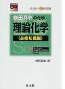 鎌田真彰の化学理論化学 合格点への最短距離 必修知識編 (大学受験Do Series)