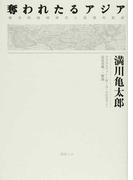 奪われたるアジア 歴史的地域研究と思想的批評