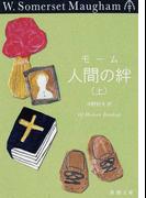 人間の絆 上 (新潮文庫)(新潮文庫)