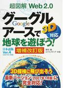 超図解Web2.0グーグルアースで地球を遊ぼう! 3D対応 日本語版Ver.4 増補改訂版