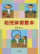 幼児体育教本