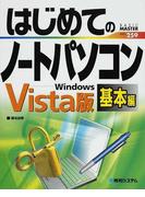 はじめてのノートパソコン Windows Vista版 基本編 (BASIC MASTER SERIES)