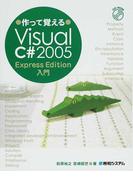 作って覚えるVisual C# 2005 Express Edition入門