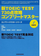 新TOEIC TEST730点攻略コンプリートマスター (コンプリートマスターシリーズ)