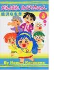 がんばれみどりちゃん(講談社コミックスイブニング) 3巻セット(イブニングKC)
